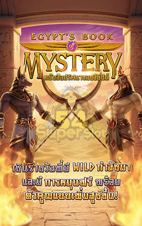 egypt-book-of-mystery-icon