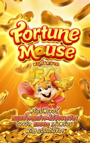 fortune-mouse-icon